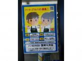 マツモトキヨシ 高崎市大沢店でドラッグストアスタッフ募集中!