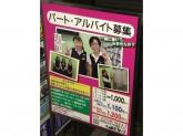 クリーニングほんま西小山駅前店でパート・アルバイト募集中!