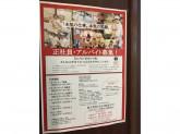 『アレグロドルチェ つかしん本店』でケーキ屋スタッフ募集中!