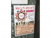 『ジェーダッシュ 東小金井店』で美容院スタッフ募集中!