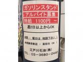 キグナス 宇喜田SSにてスタッフ募集中!未経験者歓迎!