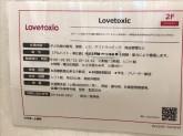 Lovetoxic ららぽーと横浜店 スタッフ募集中!
