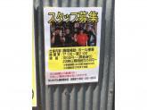 ちんちくりん 薬研堀本店でスタッフ募集中!