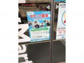 ファミリーマート 神田須田町二丁目店 アルバイト募集中!