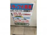セブンイレブン JR元町駅東口店でアルバイト募集中!