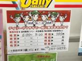 【デイリーヤマザキ 】◆コンビニスタッフ募集中◆