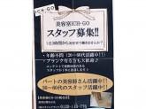 30~60代☆パートの美容師さん活躍中!