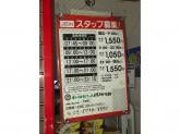 まいばすけっと 目黒本町4丁目店で店舗スタッフ募集中!