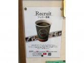 タリーズコーヒー 上野の森さくらテラス店でバリスタ募集中!