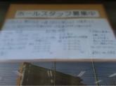 喜多方ラーメン 六供店でラーメン店ホールスタッフ募集中!