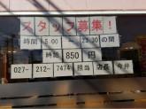 ゆで太郎 前橋総社店で蕎麦店スタッフ募集中!