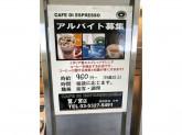 カフェ・ディ・エスプレッソ でアルバイト募集中!