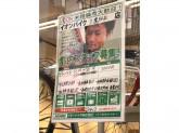 『イオンバイク 三鷹駅前店』で元気にお仕事しませんか?