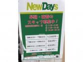 NewDaysミニ 高崎西口店の店舗スタッフ☆