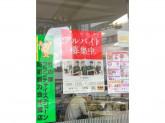 吉野家 竹の塚駅前店で牛丼屋スタッフ募集中!