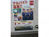 なか卯 50号前橋朝日町東店で調理・接客スタッフ募集中!
