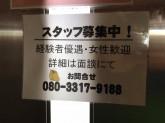 トラットリア・ピエモンテ 荻窪南口店でアルバイト募集中!