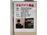 未経験OK☆京浜急行電鉄でアルバイト募集中!