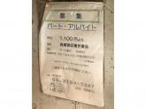 ◆廃棄物収集作業員◆時給1100円~◇体力ある方歓迎!