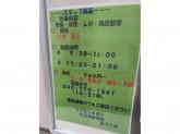 マツモトキヨシ 町田多摩境店◆店舗スタッフ◆時給960円~