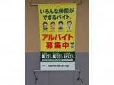 松屋 前橋上小出町店で牛丼店スタッフ募集中!