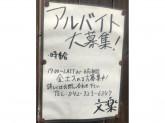【金・土 募集】文楽でアルバイト大募集中!