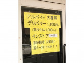 ピザーラ 高島平店でアルバイト募集中!