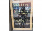 『京成勝田台駅前通店』で楽しくお仕事しませんか?
