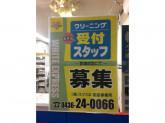 ホワイト急便 五井店で受付スタッフ募集中!