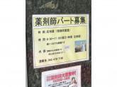 さくら薬局 東久留米本町店で薬剤師スタッフ募集中!