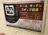 週2〜3日から♪牛角でホール・キッチンスタッフ募集中!