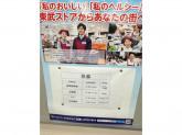 東武ストア 西尾久店でアルバイト募集中!