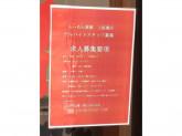 【週3~OK】キッチン・ホールスタッフ