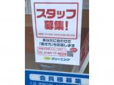 ポニークリーニング 三崎町三丁目店で店舗スタッフ募集中!