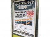 ブックオフ 糀谷駅前店でパート・アルバイト募集中!