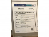 築地玉寿司で洗い場・ホールスタッフ募集中!