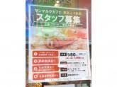 【サンマルクカフェ】東京上十条店で一緒に働いてみませんか?
