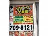 味ぎん 新宿本店で一緒に働いてみませんか?