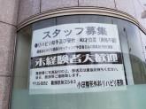 未経験OK☆小田整形外科リハビリ医院でスタッフ募集中!