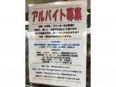 釣りの経験不問◆釣具店スタッフ◆時給940円~