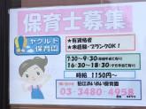 未経験者OK☆ヤクルト保育園 狛江あいあいでスタッフ募集中!