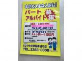 BOOKOFF 中野早稲田通店でアルバイト募集中!
