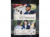警視庁本富士警察署◆第1回 特別捜査官募集