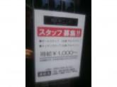 カラオケボックス「恵比寿CLUB」にてスタッフを募集中!