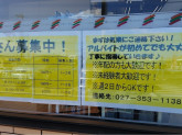 セブンイレブン 高崎市大沢町店でコンビニスタッフ募集中!