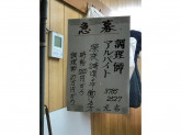 丸吉飯店 西小山店で調理師・アルバイトのお仕事★