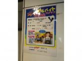 カラオケバンバン 池袋西口店でカラオケホールスタッフ募集中!