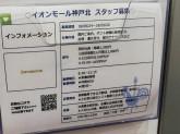 イオンモール神戸北でインフォメーションスタッフ募集中!
