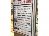 とんかつ和幸大崎ニューシティ店でトンカツ屋スタッフ募集中!