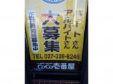 CoCo壱番屋 高崎下之城店でアルバイト募集中!